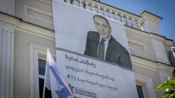 Зураб Абашидзе - плакат партии Свободные демократы - Sputnik Грузия