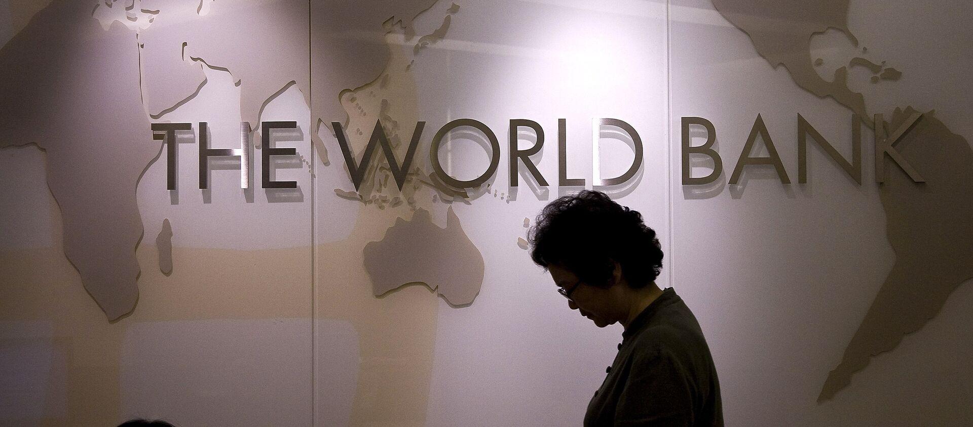მსოფლიო ბანკი - Sputnik საქართველო, 1920, 01.04.2021