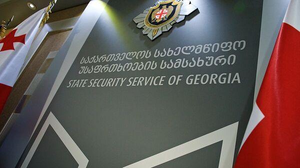 სახელმწიფო უსაფთხოების სამსახური - Sputnik საქართველო