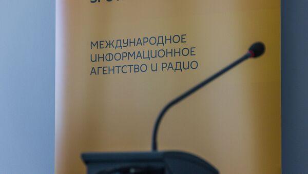 თბილისის საერთაშორისო პრეს-ცენტრი - Sputnik საქართველო