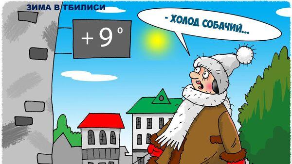 Зима в Тбилиси - Sputnik Грузия