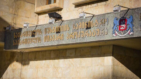 Фасад здания прокуратуры Грузии - Sputnik Грузия
