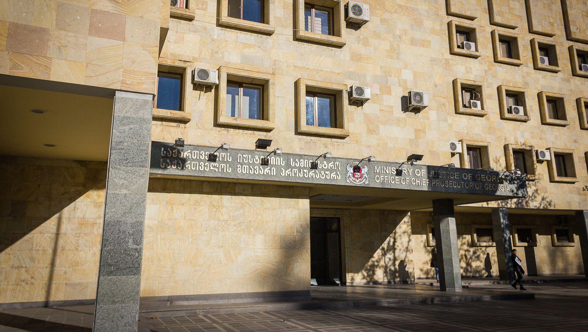 Здание прокуратуры Грузии - Sputnik Грузия, 1920, 19.02.2021