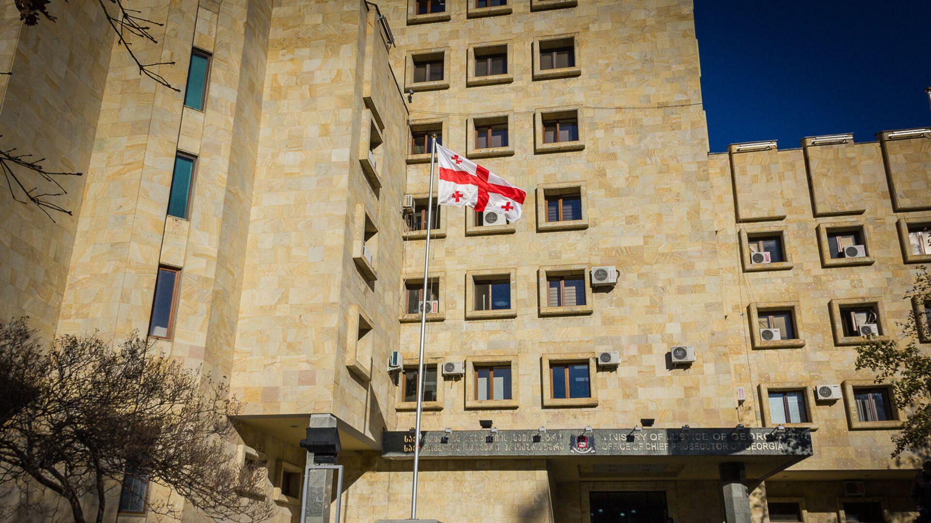 Здание прокуратуры Грузии - Sputnik Грузия, 1920, 03.10.2021