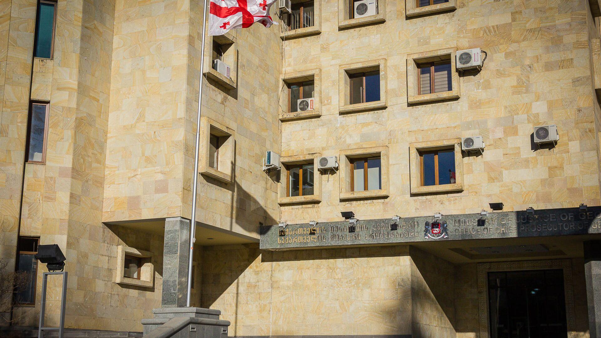 Здание прокуратуры Грузии - Sputnik Грузия, 1920, 13.04.2021
