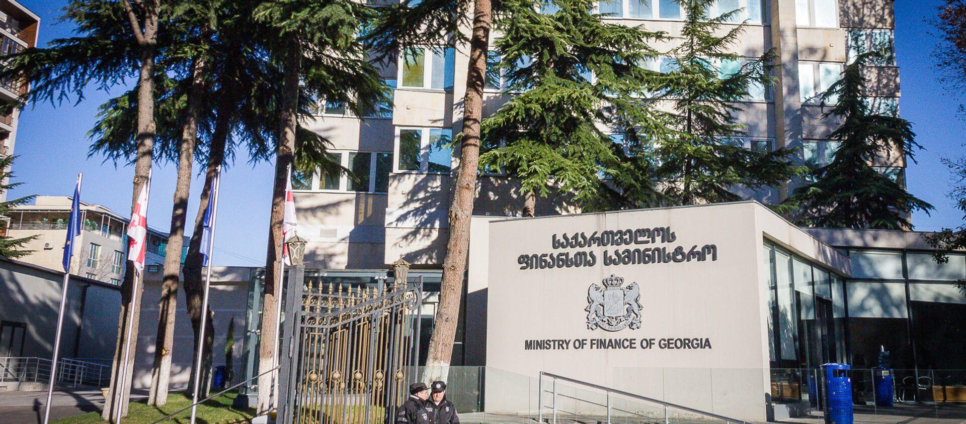Министерство финансов Грузии - Sputnik Грузия, 1920, 15.04.2021