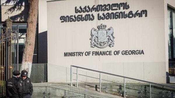 Министерство финансов Грузии - Sputnik Грузия
