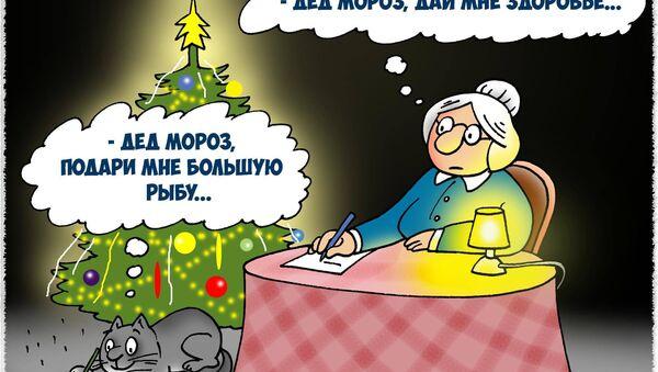 Новогодние пожелания Деду Морозу - Sputnik Грузия