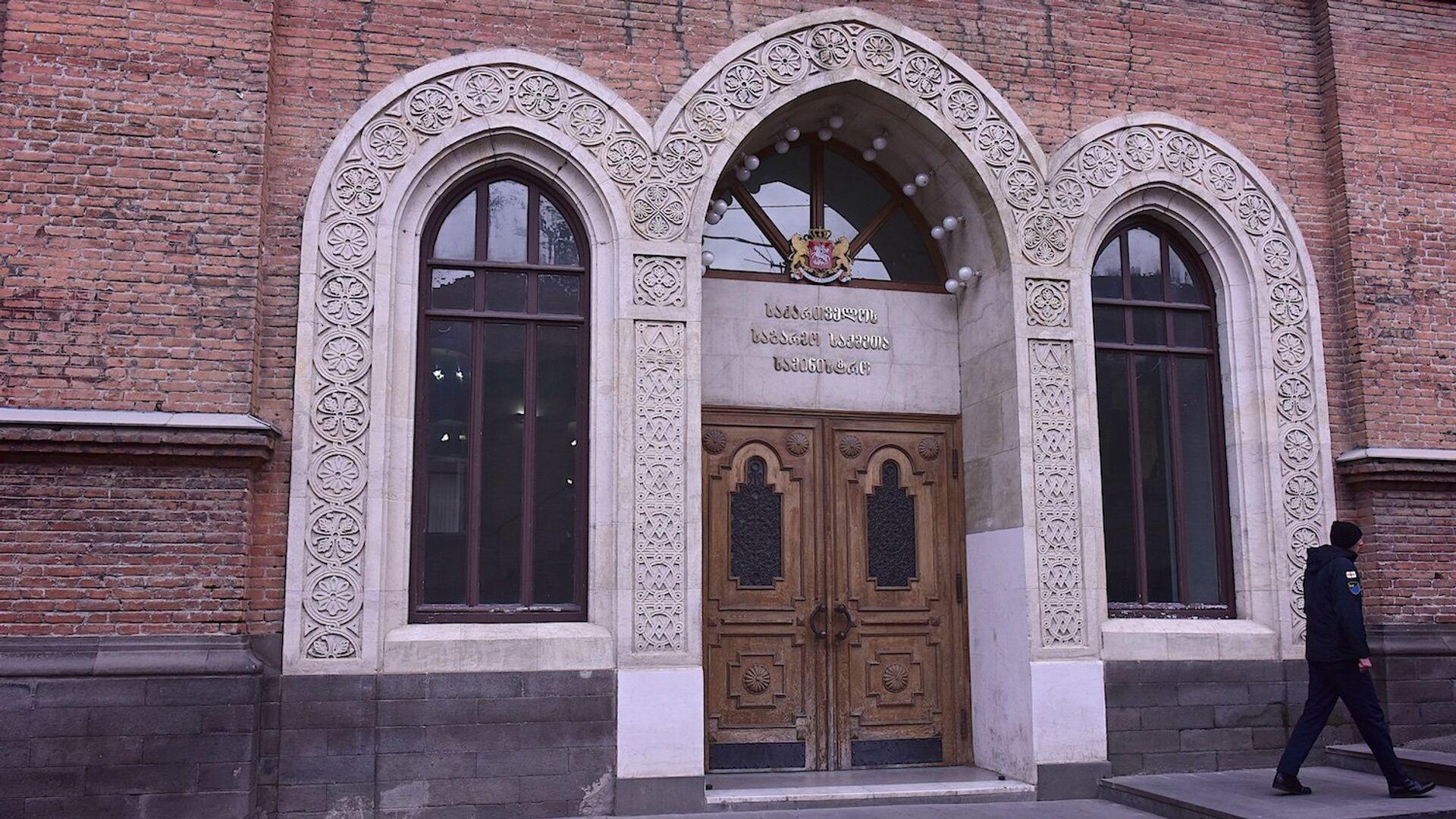 Здание МИД Грузии - Sputnik Грузия, 1920, 02.10.2021