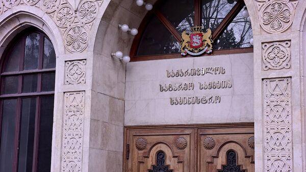 Здание МИД Грузии - Sputnik Грузия