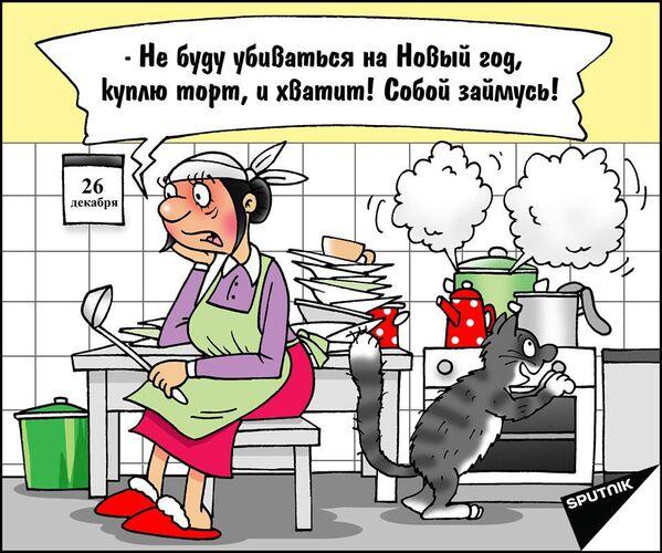 Ежегодно миллионы женщин мечтают не стоять перед Новым годом возле плиты. Грузинки славятся своими кулинарными способностями. Но они порой мечтают хоть раз встретить Новый год отдохнувшими от домашних хлопот. - Sputnik Грузия