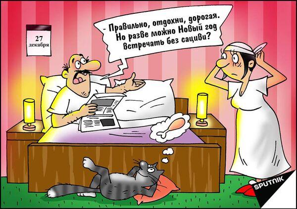 Как и полагается,  настоящий грузинский мужчина ценит желания своей избранницы. Ему важно, чтобы за праздничным столом сидела веселая и красивая жена. Но… какой Новый год без сациви? - Sputnik Грузия