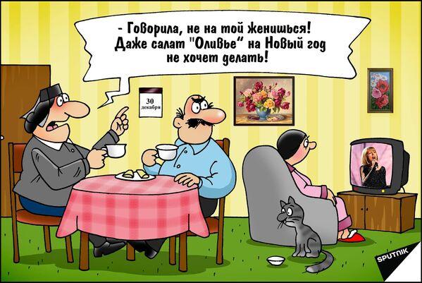 В грузинской семье уклад простой. Если свекровь говорит Надо, значит вопрос о том, стоит ли готовить Оливье даже не поднимается… - Sputnik Грузия
