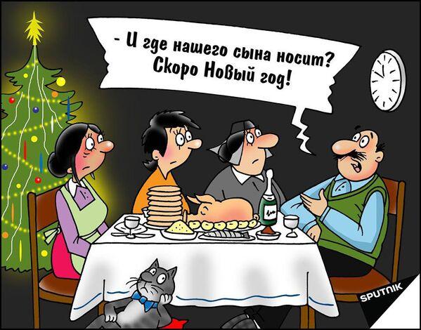 На часах скоро полночь. За столом почти все члены семьи. Но в Грузии не бывает, чтобы хоть кто-то не опоздал… Пунктуальность не конек грузин. - Sputnik Грузия