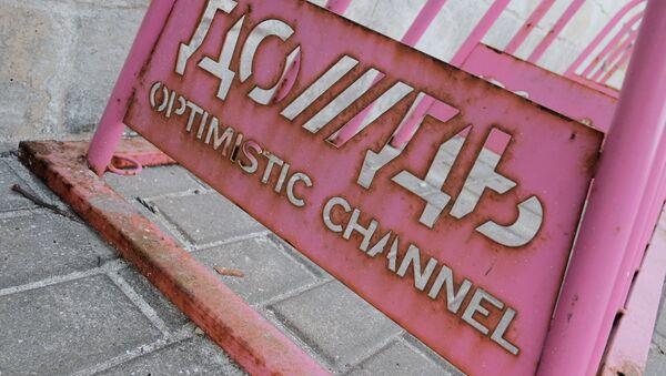 Символика телекомпании Дождь - Sputnik Грузия