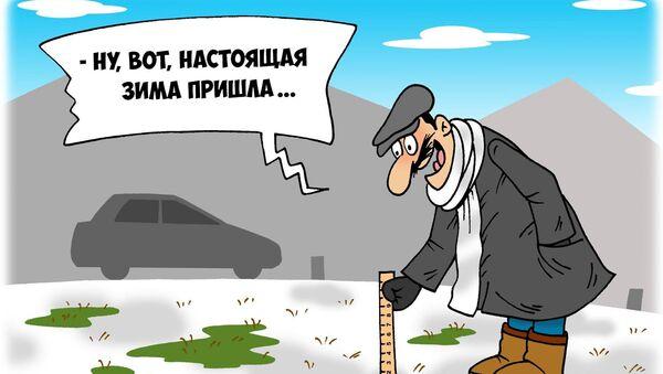 Зима по-тбилисски - Sputnik Грузия