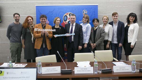 Запуск программы по обучению русскому языку для иностранных волонтеров в Институте Пушкина - Sputnik Грузия