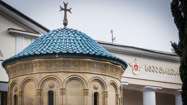 Патриархия Грузии - Sputnik Грузия
