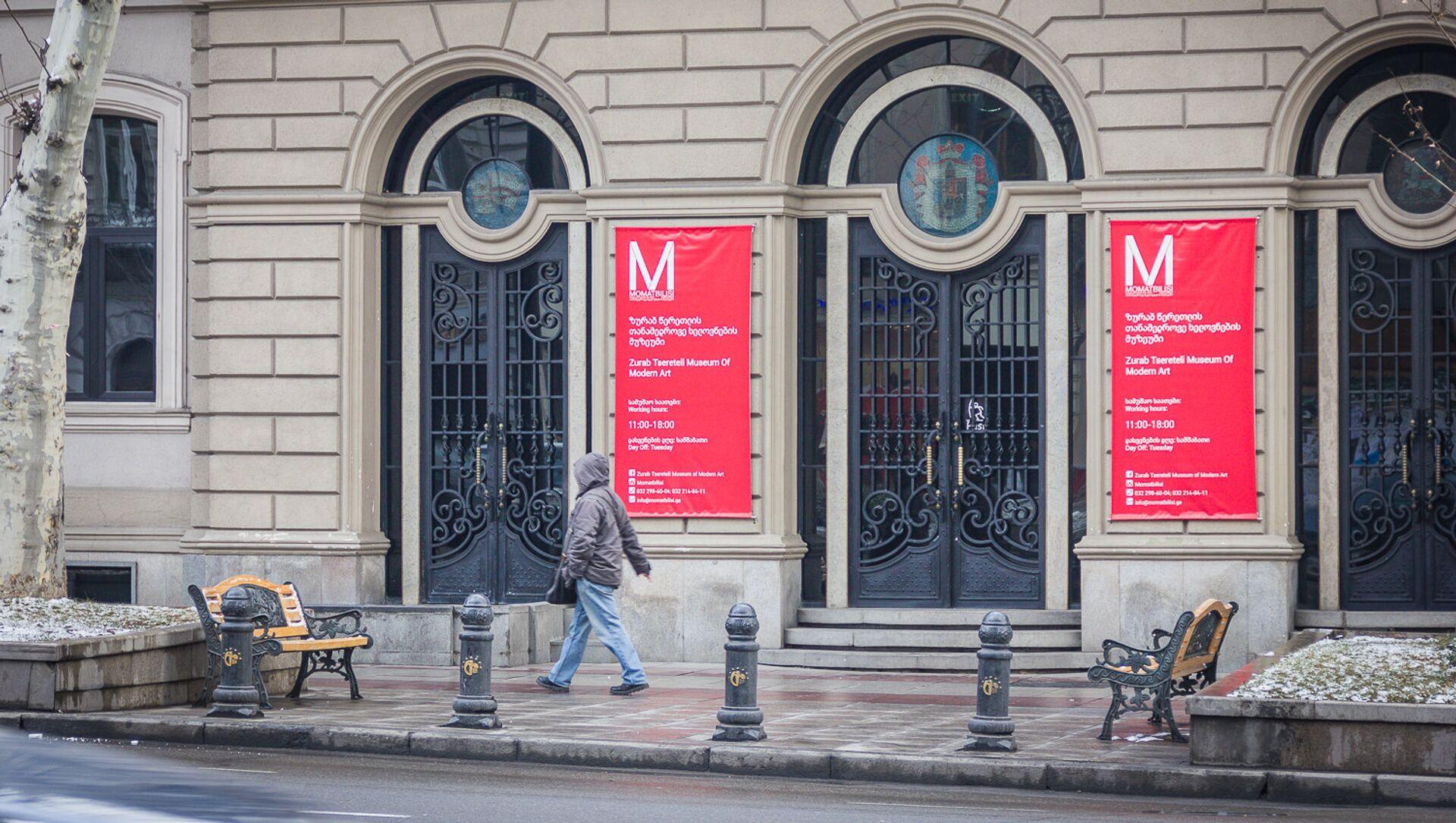 Музей современного искусства Зураба Церетели - Художественная галерея MOMA Tbilisi  - Sputnik Грузия, 1920, 11.03.2021