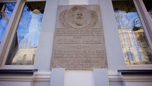 Мемориальная табличка на доме, где жил Лев Толстой - Sputnik Грузия