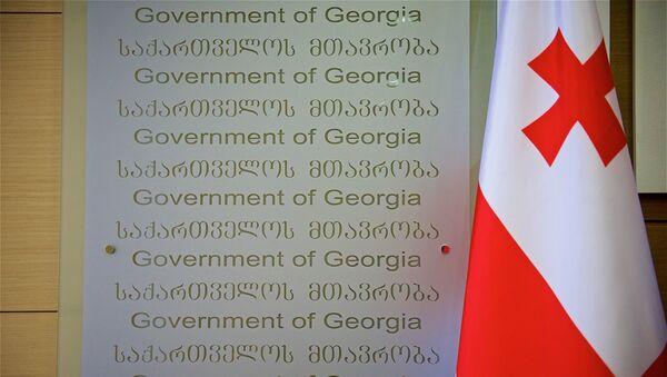 Правительство Грузии - зал для проведения брифингов - Sputnik Грузия