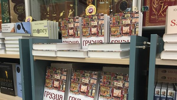 Книга Дональда Рейфилда Грузия. Перекресток империй. История длиной в три тысячи лет - Sputnik Грузия