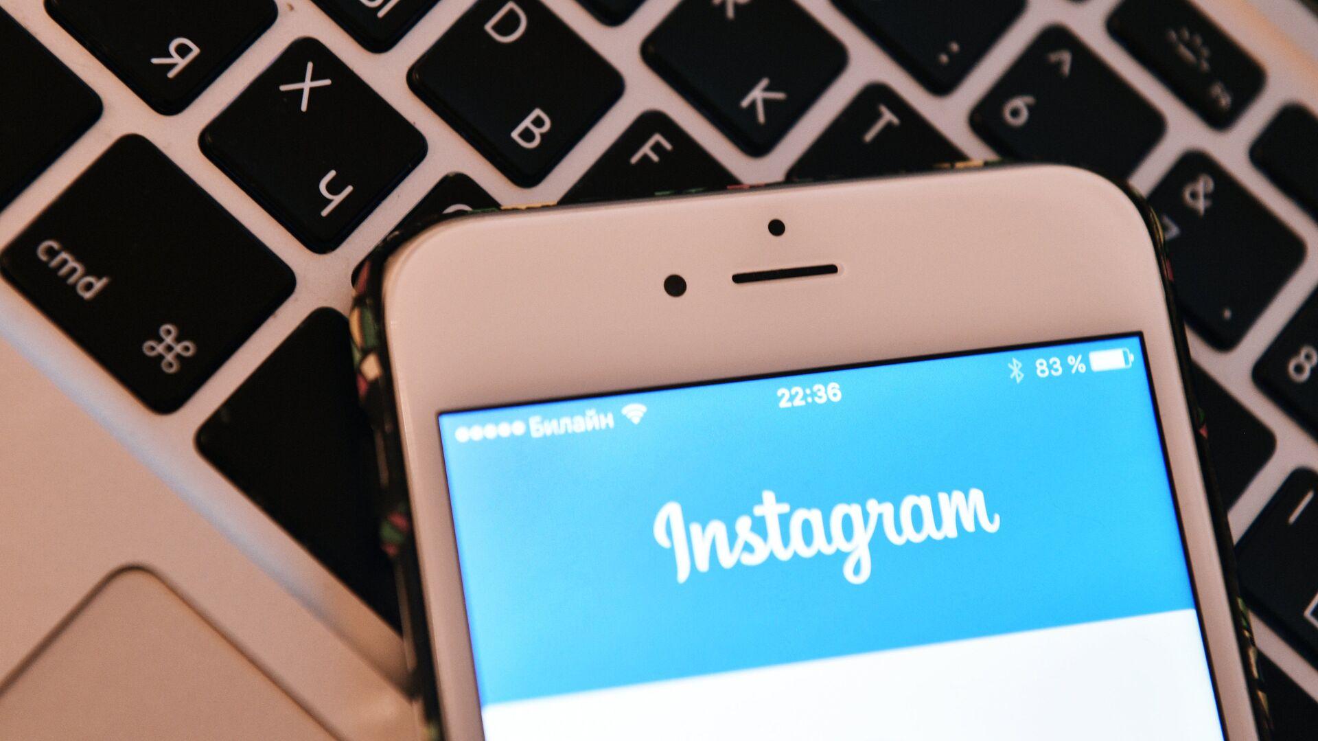 Социальная сеть Instagram - Sputnik Грузия, 1920, 05.10.2021