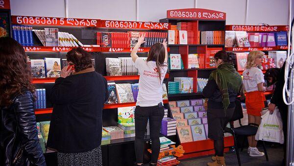 Выставка книг в выставочном центре Expo Georgia - Sputnik Грузия