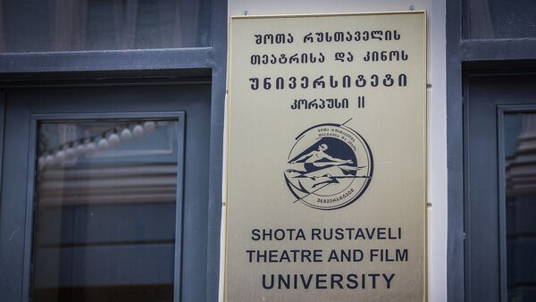 შოთა რუსთაველის სახელობის თეატრისა და კინოს უნივერსიტეტი - Sputnik საქართველო