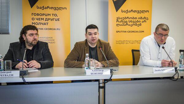 დიმიტრი ბრეგვაძე, ალექსანდრ ბეჟენცევი და ჯაბა ბრეგვაძე - Sputnik საქართველო