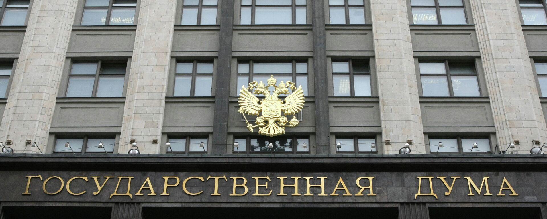 Здание Государственной Думы РФ - Sputnik Грузия, 1920, 17.09.2021