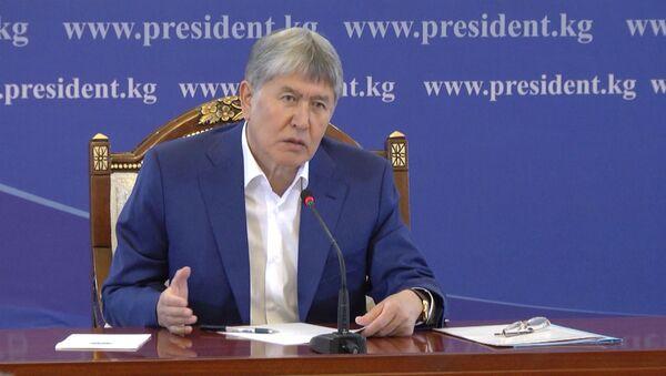 Атамбаев обвинил США в разжигании конфликта между Узбекистаном и Кыргызстаном - Sputnik Грузия