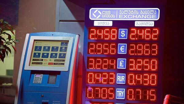 Терминал быстрой оплаты и обменный пункт - Sputnik Грузия