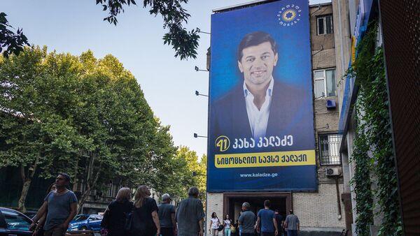 Баннер с изображением кандидата в мэры Тбилиси от партии Грузинская мечта Кахи Каладзе - Sputnik Грузия