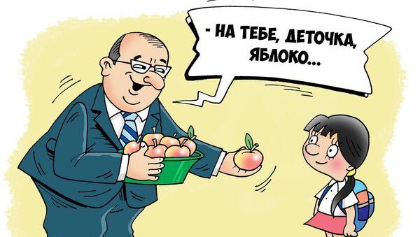 Школьные яблоки познания - Sputnik Грузия