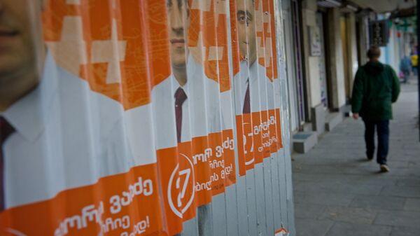 Предвыборные плакаты на улицах грузинской столицы - Sputnik Грузия