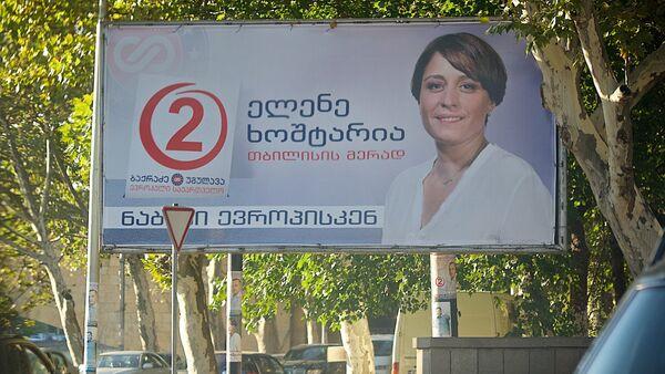 Предвыборная реклама Элене Хоштария - Sputnik Грузия