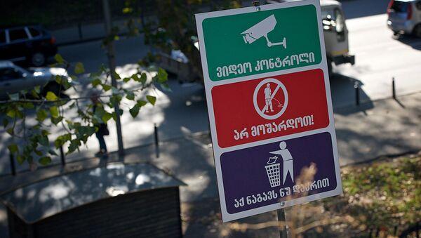 Табличка в парке, предупреждающая посетителей о штрафе за разбрасывание мусора и загрязнение окружающей среды - Sputnik Грузия