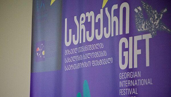 Театральный фестиваль GIFT - Sputnik Грузия