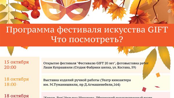 Программа фестиваля искусств GIFT - Sputnik Грузия