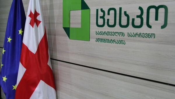 Центральная избирательная комиссия Грузии - Sputnik საქართველო