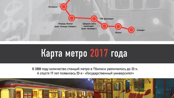 История Тбилисского метрополитена - Sputnik Грузия