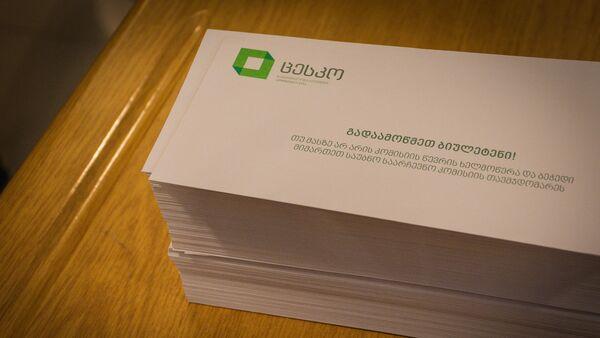Выборы в местные органы власти в столице Грузии - конверты для избирательных бюллетеней - Sputnik Грузия