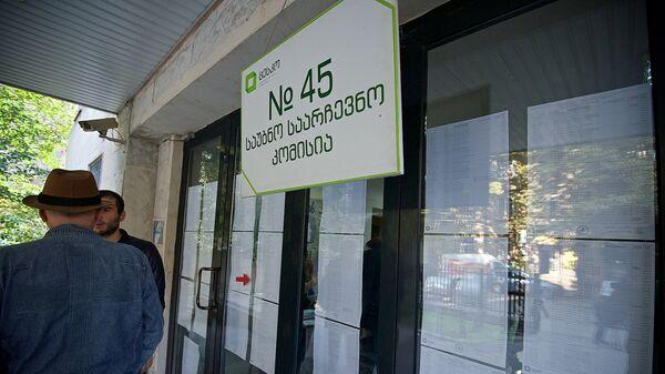Списки избирателей у избирательного участка - Sputnik Грузия
