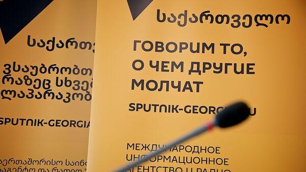 რადიო - Sputnik საქართველო
