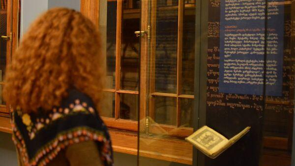 Музей книги в Тбилиси - Sputnik Грузия