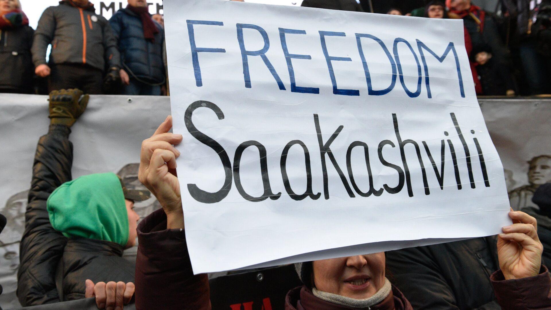 Акция протеста сторонников Михаила Саакашвили в Киеве - Sputnik Грузия, 1920, 10.10.2021