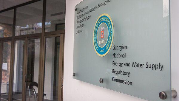 Национальная комиссия по энергетике и водоснабжению СЕМЕК  - Sputnik Грузия