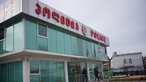 პოლიციის განყოფილება საქართველოს ერთ-ერთ რაიონში - Sputnik საქართველო
