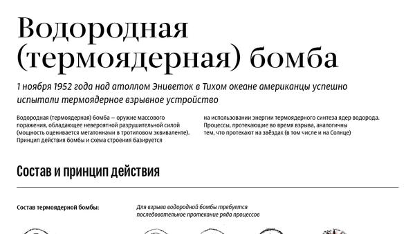 Страшные факты: что такое водородная бомба - Sputnik Грузия